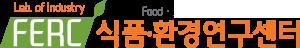 식품환경 연구센터